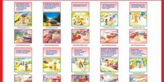 Стенды для школ и детских садов